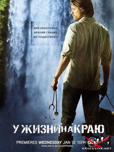 У Жизни на краю / Off The Map (2010) WEB-DL (720p) / 1 сезон