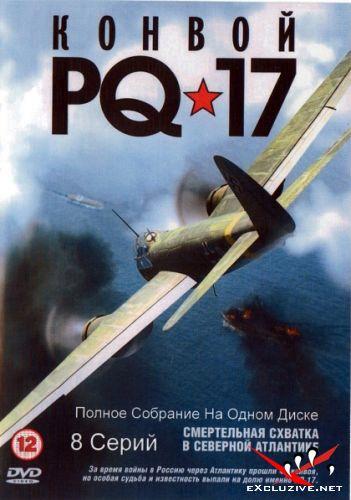 Конвой PQ-17 (2004) DVDRip
