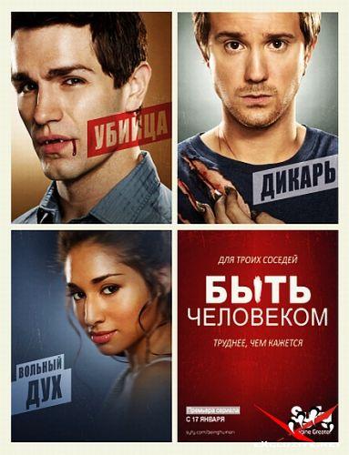 Быть человеком / Being Human (1 сезон/2011/HDTVRip)