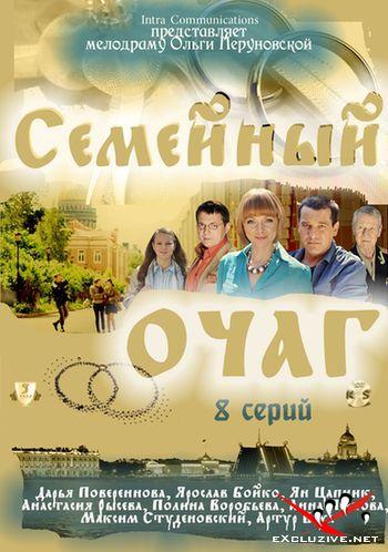 Семейный очаг (2010) SATRip