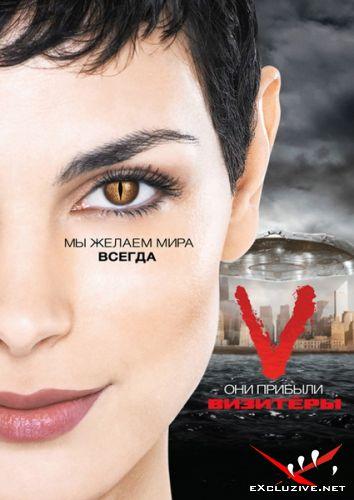 Визитеры / Vизитеры / V / Visitors (2 Сезон/2011/HDTVRip)