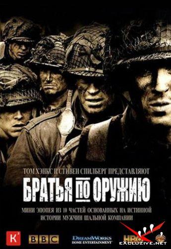 Братья по Оружию / Band of Brothers (2001) DVDRip