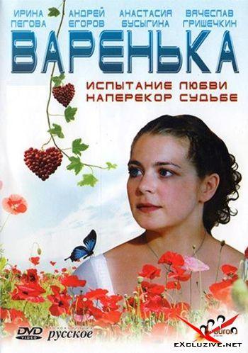 Варенька: Испытание любви. Наперекор судьбе  (2009) DVDRip