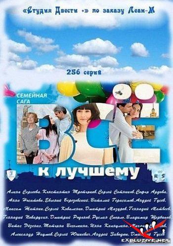 Всё к лучшему (2010-2011) SATRip
