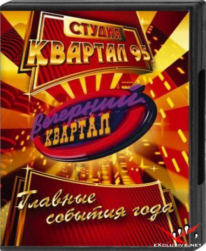 Вечерний квартал 95. Спец выпуск - Гости нашего городка (2011) SATRip