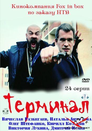 Терминал (2011) SATRip