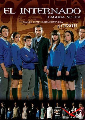Черная лагуна /El Internado / 4 сезон (2008-09) DVDRip
