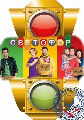 Светофор 1-2 сезоны (2011/SATRip)