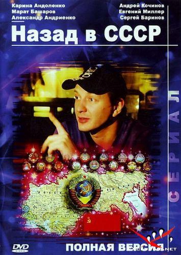 Назад в СССР (2010/DVDRip/4 серии)