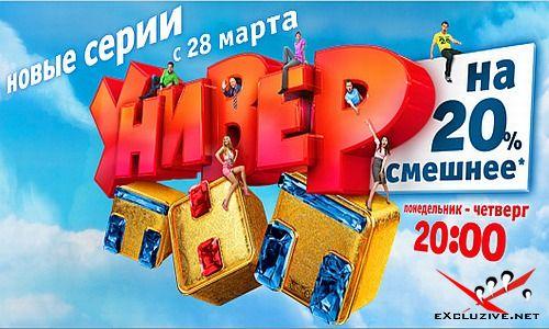 Универ (6 сезон/2011/SATRip/WEBRip)