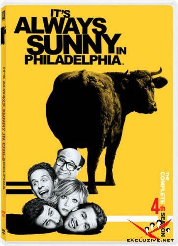 В Филадельфии всегда солнечно / It's Always Sunny in Philadelphia (2008) 4 сезон HDTVRip
