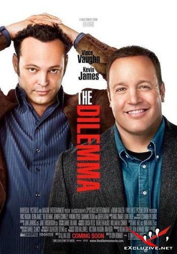 Дилемма / The Dilemma (2011/HDRip/700Mb/1400Mb/2100Mb)