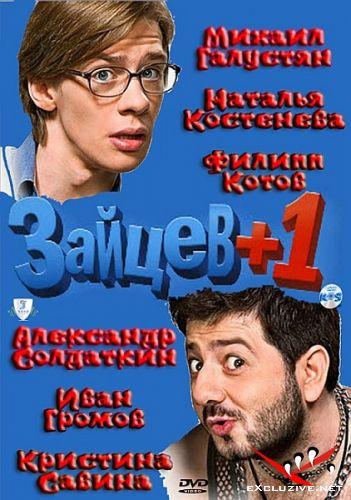 Зайцев + 1 (2011/DVDRip)