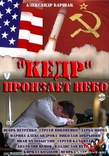 """Кедр"" пронзает небо (2011) SATRip"