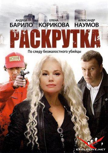 Раскрутка (2010/DVDRip)