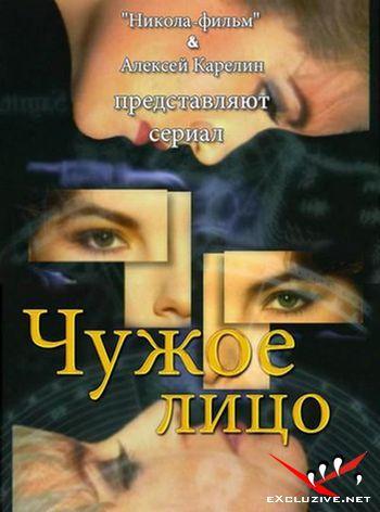 Чужое лицо (2003) DVDRip