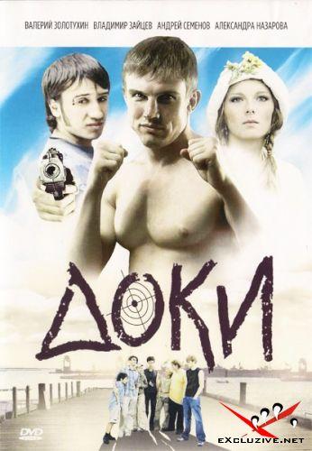 Доки (2010/DVDRip)