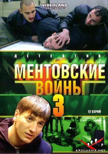 Ментовские войны-3 (2006) DVDRip