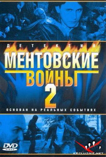 Ментовские войны 2 (2005) DVDRip