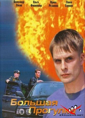 Большая прогулка (2005) DVDRip