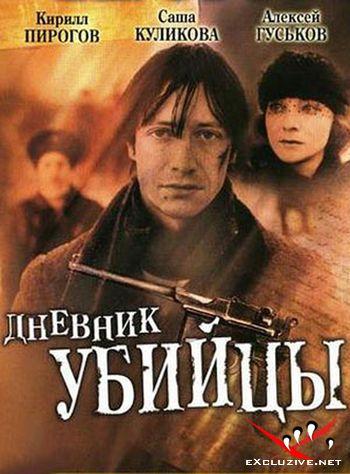 Дневник убийцы (2002) DVDRip