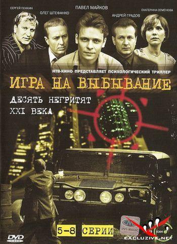 Игра на выбывание  (2004) DVDRip