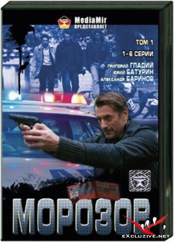 Морозов (2007) DVDRip