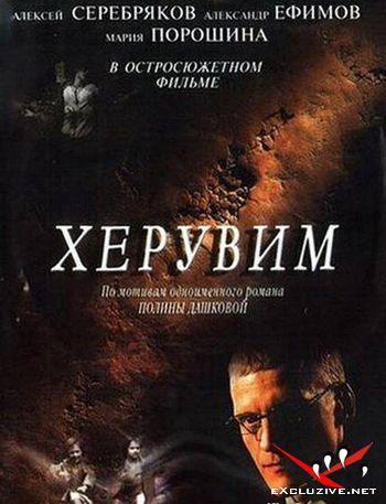 Херувим  (2005) DVDRip