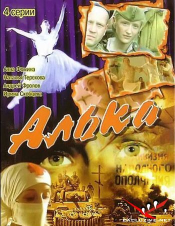 Алька (2007) DVDRip