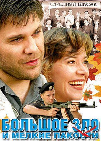 Большое зло и мелкие пакости (2007) DVDRip