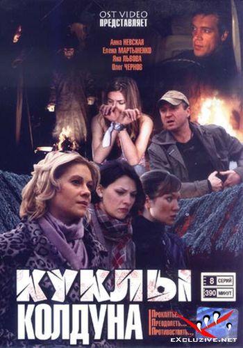 Куклы колдуна (2008) DVDRip
