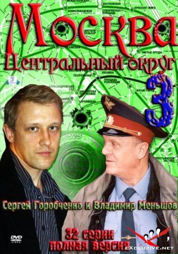 Москва. Центральный округ-3 (2011/SATRip)