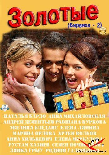 Золотые / Барвиха-2 (2011/SATRip/WEBRip)