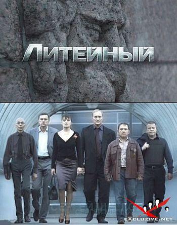 Литейный 5 (2011) SATRip