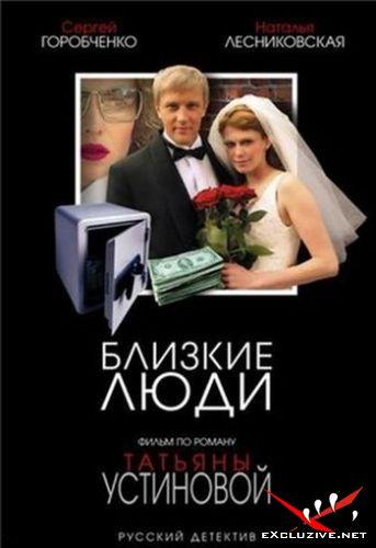 Близкие люди (2005) DVDRip