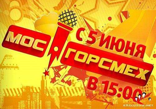 МосГорСмех (2011/SATRip)