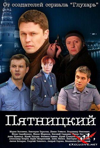 Отдел / Пятницкий (2010/DVDRip)