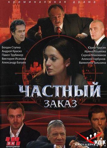 Частный заказ (2007) DVDRip
