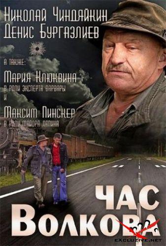 Час Волкова 5 (2011) SATRip