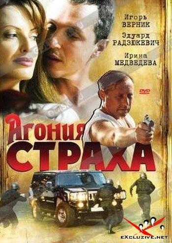 Агония страха (2007) DVDRip