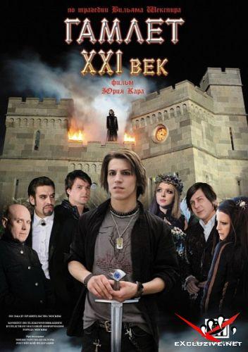 Гамлет ХХI век (2010/DVDRip)