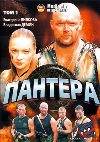 Пантера (2007) DVDRip