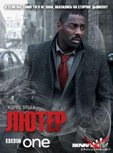 Лютер / Luther (2011) 2 сезон WEB-DLRip