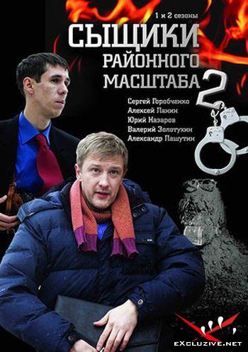 Сыщики районного масштаба (2005) DVDRip