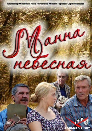 Манна небесная (2011/DVDRip)