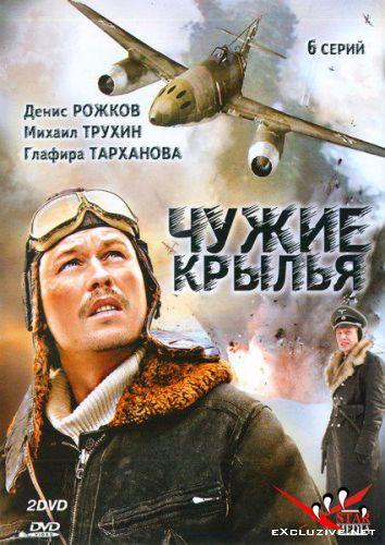Чужие крылья (2011/DVDRip)