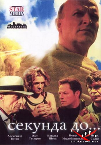 Секунда до...(2007) DVDRip