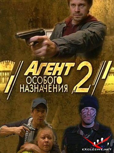 Агент особого назначения 2 (2011/SATRip)