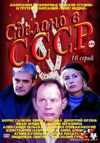 Сделано в СССР (2011/SATRip)