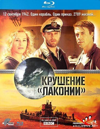 1942. Крушение Лаконии /The Sinking of the Laconia (2010/HDRip)